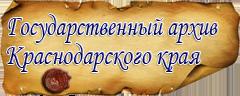 Государственный архив Краснодарского края